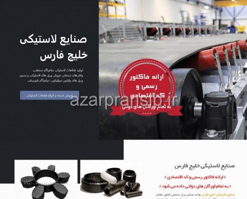 صنایع لاستیکی خلیج فارس - تولید قطعات لاستیکی - طراحی وب سایت و بهینه سازی