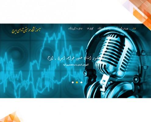 طراحی وب سایت آموزشگاه موسیقی