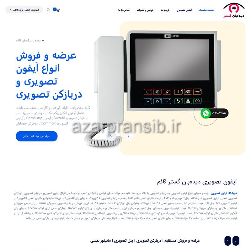 طراحی وب سایت و بهینه سازی وب سایت آیفون تصویری دیدهبان گستر قائم - فروشگاه اینترنتی دربازکن تصویری