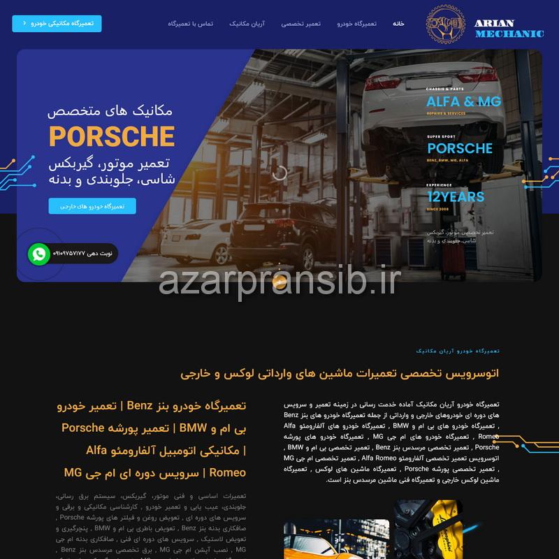 طراحی وب سایت و بهینه سازی وب سایت تعمیرگاه خودرو آریان مکانیک - اتوسرویس تخصصی تعمیرات ماشین