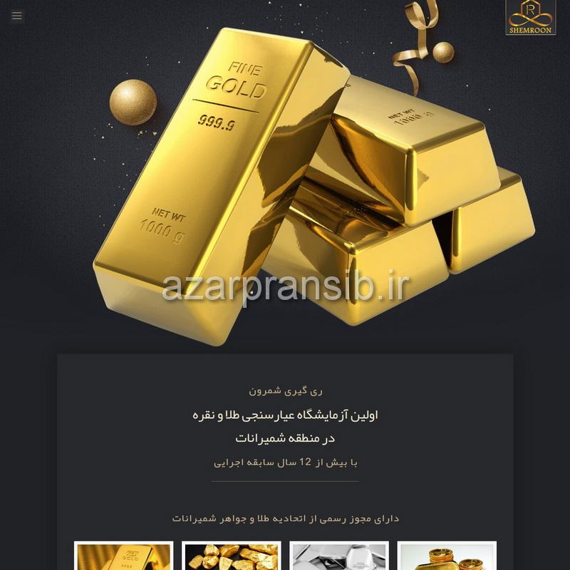 طراحی وب سایت و بهینه سازی وب سایت (سئو SEO وبسایت) آزمایشگاه ریگیری و عیارسنجی طلا ری گیری شمرون