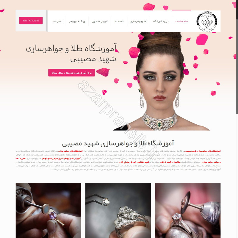 طراحی وب سایت و بهینه سازی وب سایت (سئو SEO وبسایت) آموزشگاه طلا جواهرسازی شهید مصیبی