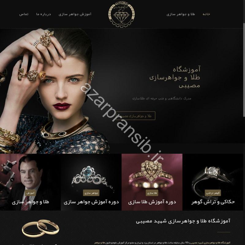 طراحی وب سایت و بهینه سازی وب سایت (سئو SEO وبسایت) آموزشگاه طلا و جواهرسازی شهید مصیبی
