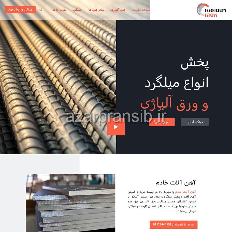 طراحی وب سایت و بهینه سازی وب سایت (سئو SEO وبسایت) - آهن آلات خادم پخش میلگرد و انواع ورق استیل