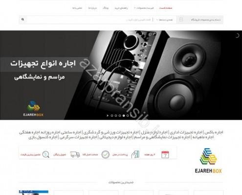 طراحی وب سایت و بهینه سازی وب سایت (سئو SEO وبسایت) اجاره تجهیزات و لوازم اجاره باکس
