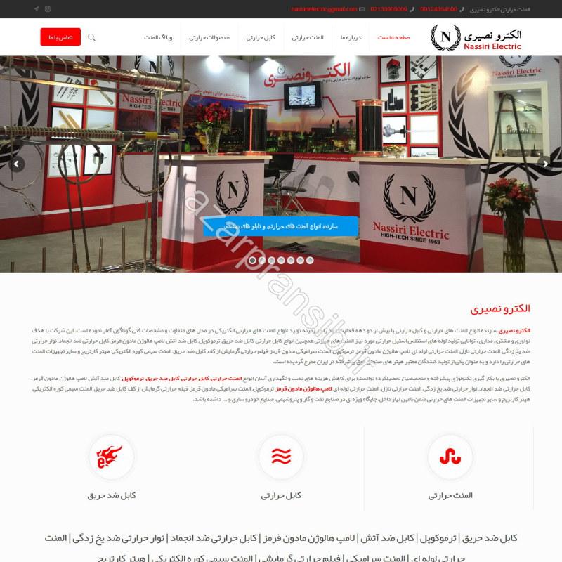 طراحی وب سایت و بهینه سازی وب سایت (سئو SEO وبسایت) المنت حرارتی الکترو نصیری