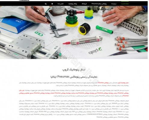 طراحی وب سایت و بهینه سازی وب سایت (سئو SEO وبسایت) ایتال پنوماتیک گروپ Pneumax