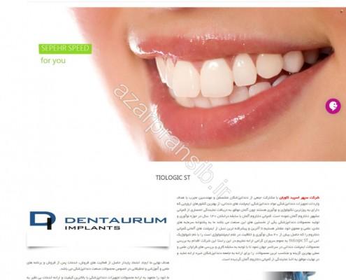 طراحی وب سایت و بهینه سازی وب سایت (سئو SEO وبسایت) ایمپلنت دندان آلمانی سپهر اسپید کاویان