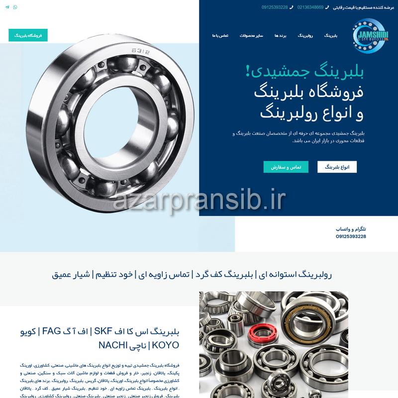 طراحی وب سایت و بهینه سازی وب سایت (سئو SEO وبسایت) - بلبرینگ جمشیدی تهیه و توزیع بلبرینگ های صنعتی