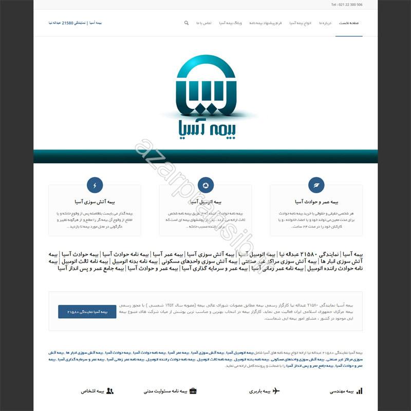 طراحی وب سایت و بهینه سازی وب سایت (سئو SEO وبسایت) بیمه آسیا نمایندگی ۲۱۵۸۰ عبداله نیا