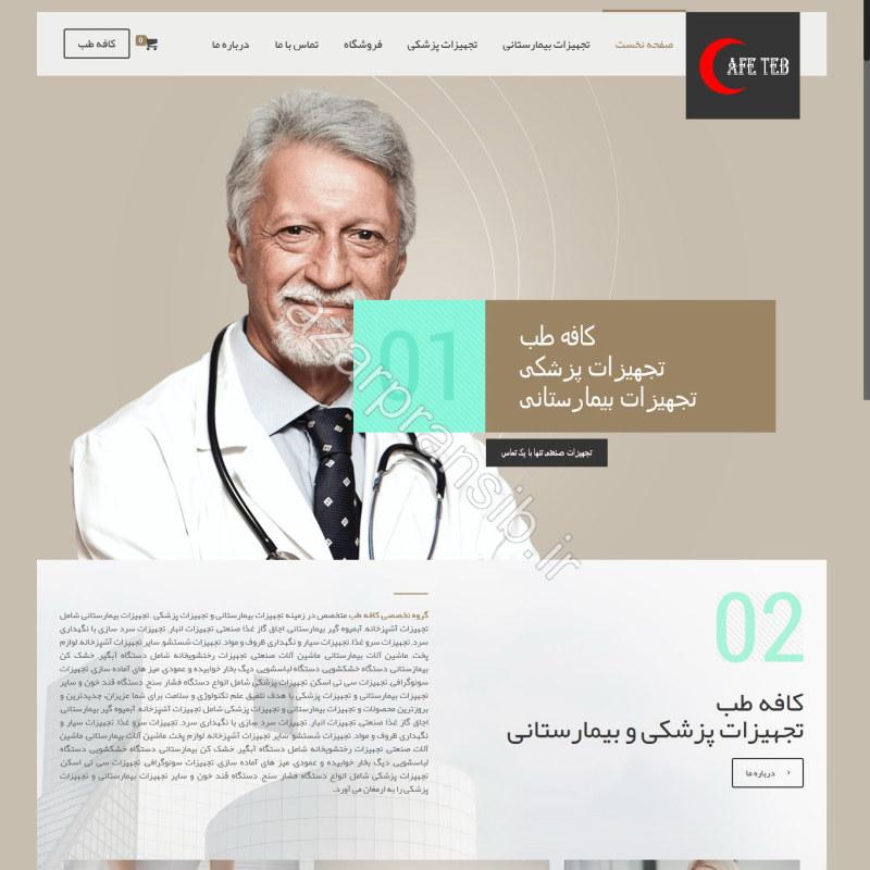 طراحی وب سایت و بهینه سازی وب سایت (سئو SEO وبسایت) تجهیزات بیمارستانی کافه طب