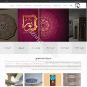 طراحی وب سایت و بهینه سازی وب سایت (سئو SEO وبسایت) تجهیزات نمازخانه نورا