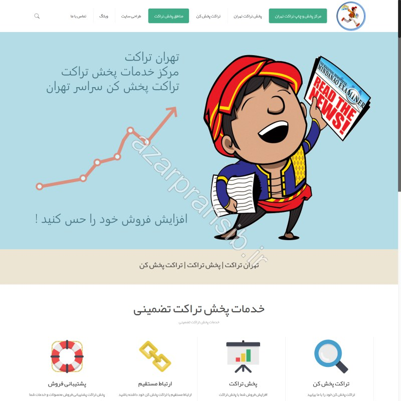 طراحی وب سایت و بهینه سازی وب سایت (سئو SEO وبسایت) تراکت پخش کنی تهران تراکت