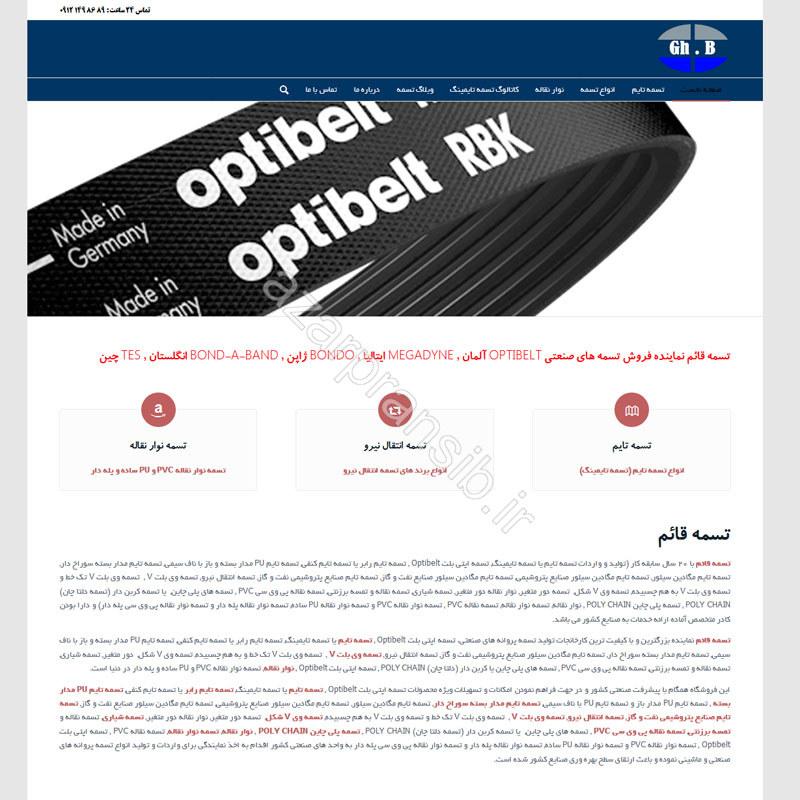 طراحی وب سایت و بهینه سازی وب سایت (سئو SEO وبسایت) تسمه قائم فروش تسمه های صنعتی