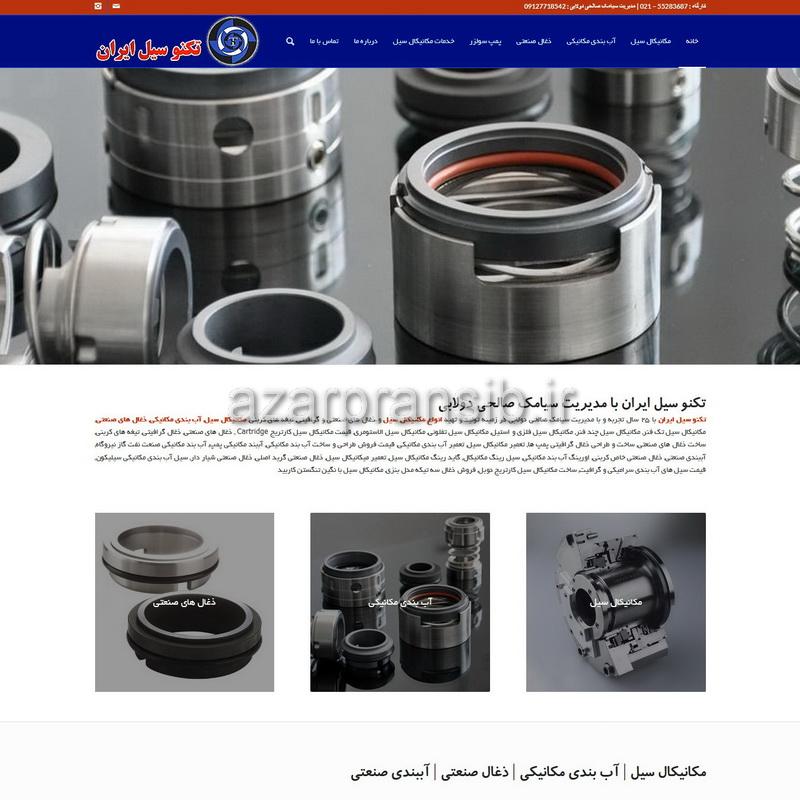 طراحی وب سایت و بهینه سازی وب سایت (سئو SEO وبسایت) تکنو سیل ایران