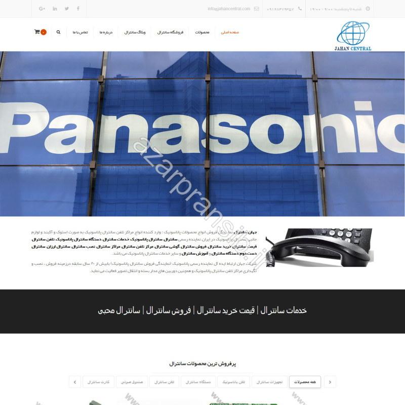 طراحی وب سایت و بهینه سازی وب سایت (سئو SEO وبسایت) جهان سانترال