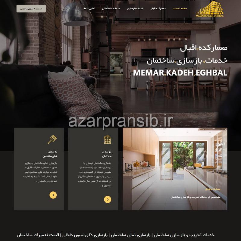 طراحی وب سایت و بهینه سازی وب سایت (سئو SEO وبسایت) خدمات بازسازی ساختمان معمارکده اقبال