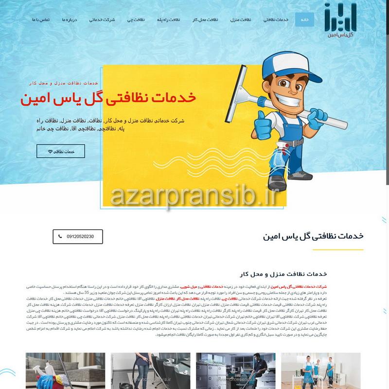 طراحی وب سایت و بهینه سازی وب سایت (سئو SEO وبسایت) خدمات نظافتی گل یاس امین