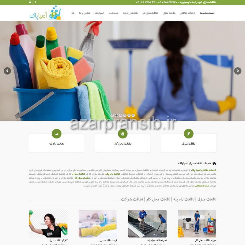 طراحی وب سایت و بهینه سازی وب سایت (سئو SEO وبسایت) خدمات نظافت منزل آسیا پاک