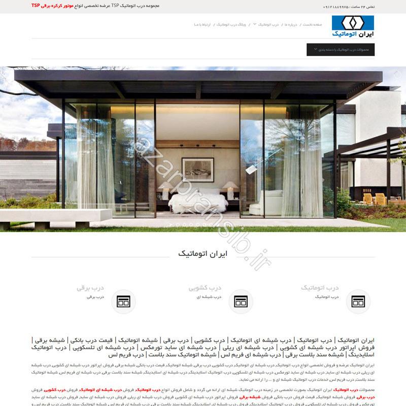 طراحی وب سایت و بهینه سازی وب سایت (سئو SEO وبسایت) درب اتوماتیک