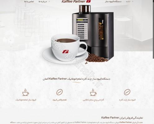 طراحی وب سایت و بهینه سازی وب سایت (سئو SEO وبسایت) دستگاه قهوه ساز چند کاره Kaffee Partner