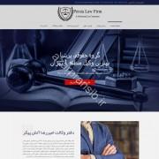 طراحی وب سایت و بهینه سازی وب سایت (سئو SEO وبسایت) دفتر وکالت اميررضا آتش پیکر