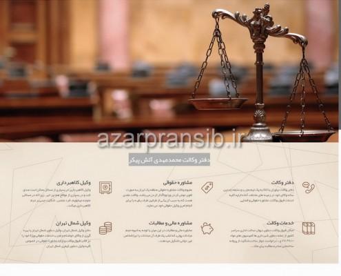 طراحی وب سایت و بهینه سازی وب سایت (سئو SEO وبسایت) دفتر وکالت محمدمهدی آتش پیکر