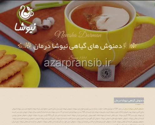 طراحی وب سایت و بهینه سازی وب سایت (سئو SEO وبسایت) دمنوش گیاهی نیوشا درمان