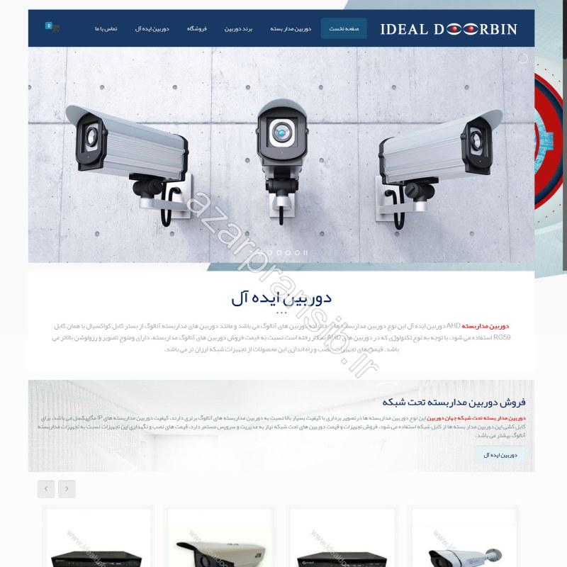 طراحی وب سایت و بهینه سازی وب سایت (سئو SEO وبسایت) دوربین مداربسته ایده آل دوربین
