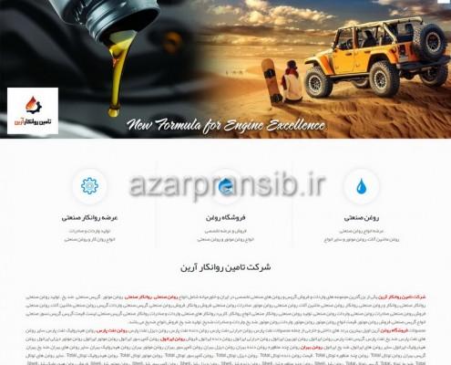 طراحی وب سایت و بهینه سازی وب سایت (سئو SEO وبسایت) روغن صنعتی گروه آرین اویل