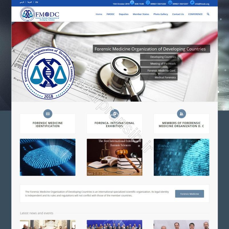 طراحی وب سایت و بهینه سازی وب سایت (سئو SEO وبسایت) سازمان پزشکی قانونی کشورهای در حال توسعه