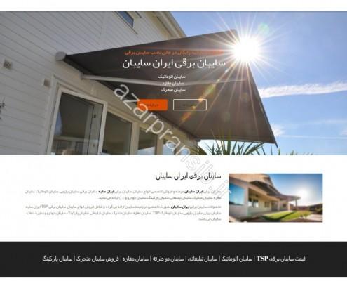 طراحی وب سایت و بهینه سازی وب سایت (سئو SEO وبسایت) سایبان برقی ایران سایبان