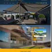 طراحی وب سایت و بهینه سازی وب سایت (سئو SEO وبسایت) سایبان برقی ایران سایه