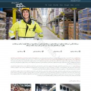 طراحی وب سایت و بهینه سازی وب سایت (سئو SEO وبسایت) سردخانه زاگرس