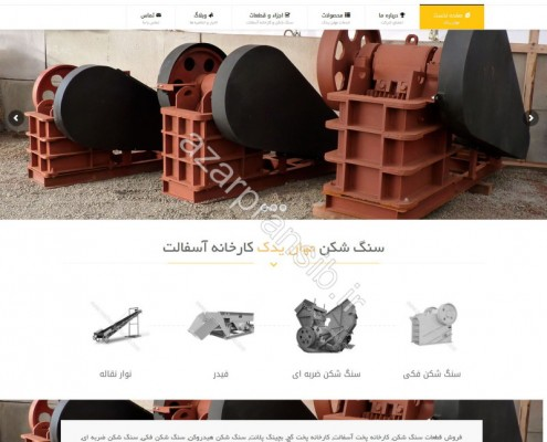 طراحی وب سایت و بهینه سازی وب سایت (سئو SEO وبسایت) سنگ شکن مهان یدک