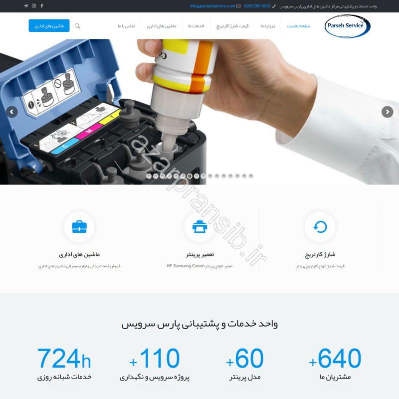 طراحی وب سایت و بهینه سازی وب سایت (سئو SEO وبسایت) شارژ کارتریج ماشین های اداری پارسه