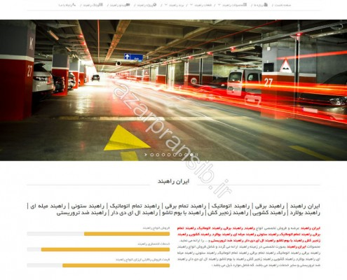 طراحی وب سایت و بهینه سازی وب سایت (سئو SEO وبسایت) شرکت ایران راهبند