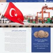 طراحی وب سایت و بهینه سازی وب سایت (سئو SEO وبسایت) شرکت بازرگانی ترخیص آسان