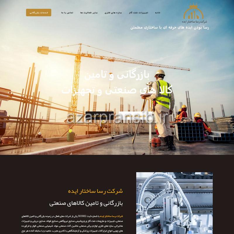 طراحی وب سایت و بهینه سازی وب سایت (سئو SEO وبسایت) - شرکت بازرگانی و تامین کالاهای صنعتی رسا ساختار