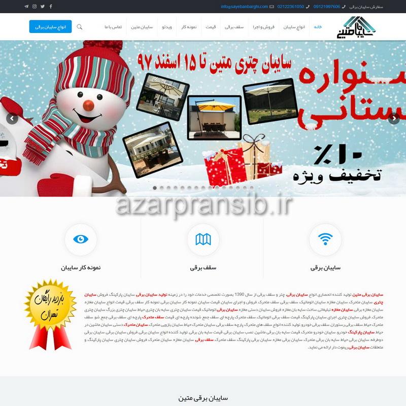 طراحی وب سایت و بهینه سازی وب سایت (سئو SEO وبسایت) شرکت سایبان برقی متین