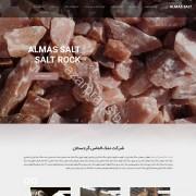 طراحی وب سایت و بهینه سازی وب سایت (سئو SEO وبسایت) شرکت نمک الماس گرجستان