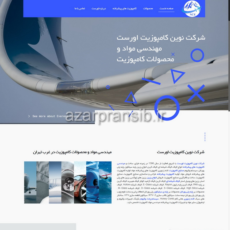 طراحی وب سایت و بهینه سازی وب سایت (سئو SEO وبسایت) شرکت نوین کامپوزیت اورست