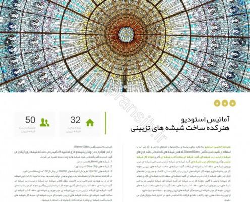 طراحی وب سایت و بهینه سازی وب سایت (سئو SEO وبسایت) شیشه های تزئینی آماتیس استودیو