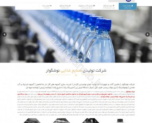 طراحی وب سایت و بهینه سازی وب سایت (سئو SEO وبسایت) صنایع غذایی نوشگوار