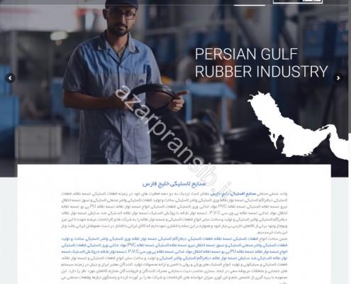 طراحی وب سایت و بهینه سازی وب سایت (سئو SEO وبسایت) صنایع لاستیکی خلیج فارس
