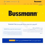 طراحی وب سایت و بهینه سازی وب سایت (سئو SEO وبسایت) عامل فروش محصولات فیوز بوسمان Bussmann