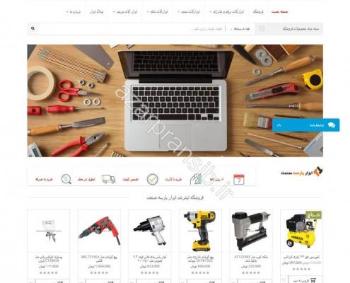 طراحی وب سایت و بهینه سازی وب سایت (سئو SEO وبسایت) فروشگاه اینترنتی ابزار پارسه صنعت