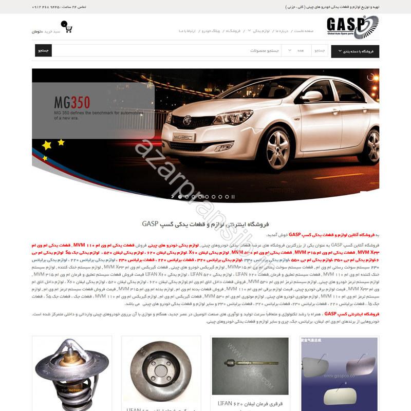 طراحی وب سایت و بهینه سازی وب سایت (سئو SEO وبسایت) فروشگاه اینترنتی لوازم یدکی گسپ GASP