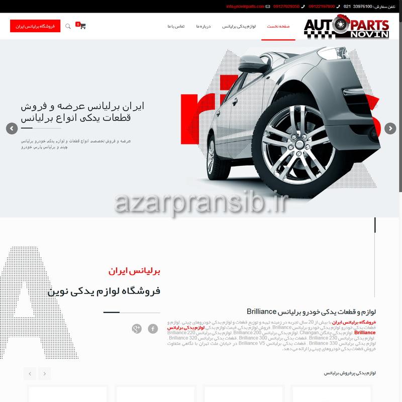 طراحی وب سایت و بهینه سازی وب سایت (سئو SEO وبسایت) فروشگاه قطعات یدکی نوین
