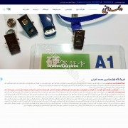 طراحی وب سایت و بهینه سازی وب سایت (سئو SEO وبسایت) فروشگاه لوازم تحریر محمد امینی